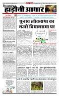 E NEWS PAPER 02.04.2014 - Page 3