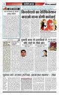 E NEWS PAPER 02.04.2014 - Page 6