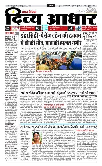 E NEWS PAPER 03.04.2014