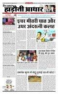 E NEWS PAPER 03.04.2014 - Page 5