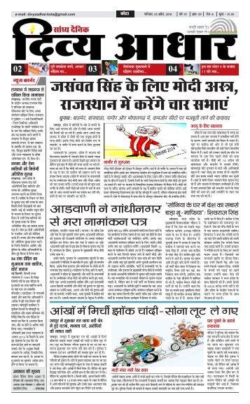 E NEWS PAPER  05.04.2014