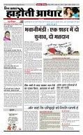 E NEWS PAPER  05.04.2014 - Page 3