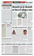 E NEWS PAPER  05.04.2014 - Page 6