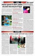 E NEWS PAPER  05.04.2014 - Page 7
