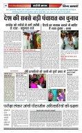 E NEWS PAPER 07.04.2014 - Page 6