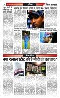 E NEWS PAPER 07.04.2014 - Page 7