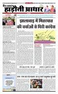 E NEWS PAPER 15.04.2014 - Page 3