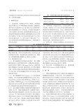附件:妊娠后期限饲蒙古绵羊对其胎儿胸腺及T淋巴细胞凋亡的影响 - Page 2