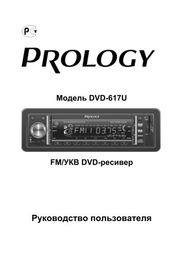 Prology CMD-120R, CMD-120,