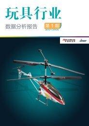 数据分析报告第1 期 - Made-in-China.com