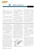 丰田大霸王自动变速器换挡异常 - 汽车维修与保养 - Page 2