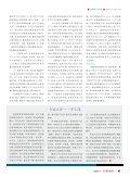 丰田大霸王自动变速器换挡异常 - 汽车维修与保养 - Page 3