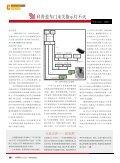 丰田大霸王自动变速器换挡异常 - 汽车维修与保养 - Page 4