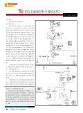 丰田大霸王自动变速器换挡异常 - 汽车维修与保养 - Page 6