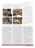 丰田大霸王自动变速器换挡异常 - 汽车维修与保养 - Page 7