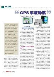 GPS 车载导航 - 汽车维修与保养