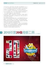 精2010年度20佳维修工具 - 汽车维修与保养