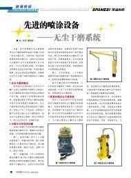 先进的喷涂设备——无尘干磨系统 - 汽车维修与保养