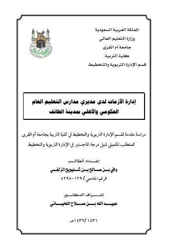 اﺳﺘﻬﺪﻓﺖ اﻟﺪراﺳﺔ - جامعة أم القرى