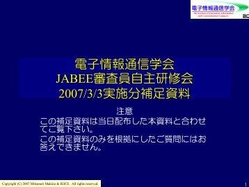 JABEE審査員自主研修会2007年3月3日実施分補足資料 - ieice