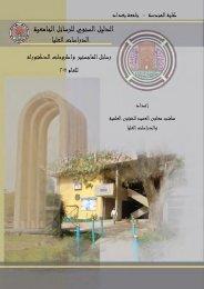 اضغط هنا - كلية الهندسة - جامعة بغداد