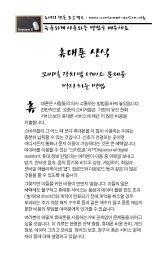 Cell Phone Savvy (Korean) - Consumer Action