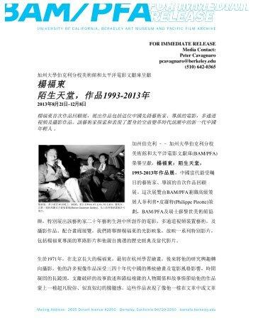 下載PDF版本新聞稿 - Berkeley Art Museum and Pacific Film Archive ...