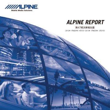 Alpine Report 第47期決算報告書を掲載しました