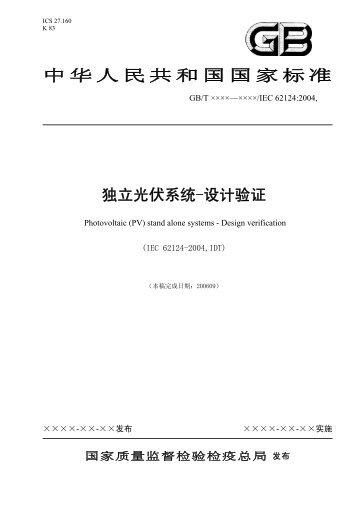 中华人民共和国国家标准独立光伏系统-设计验证
