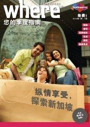 您的季度指南 - Singapore Tourism Board