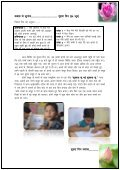 Children's activities camp held at Dhamtari - Azim Premji Foundation - Page 6