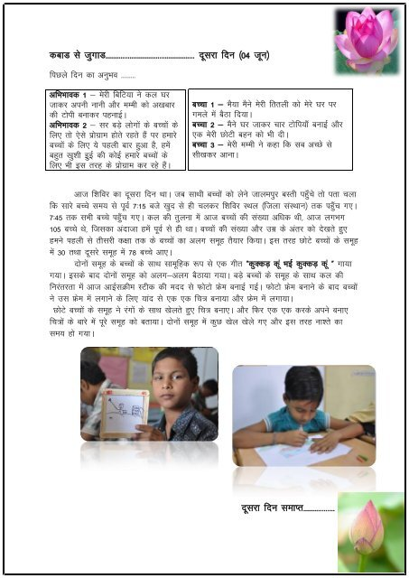 Children's activities camp held at Dhamtari - Azim Premji Foundation