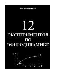 Ацюковский / 12 экспериментов по эфиродинамике