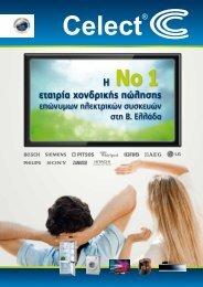 celect entypo 2013 06.10