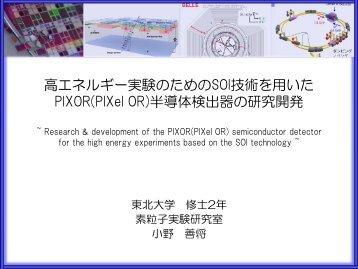 半導体検出器の研究開発 - 東北大学
