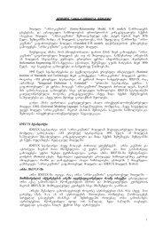 monacemTa bazebis struqturireba da proeqtireba - Unicef.ge