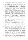 fuokZpu vk;ksx] jktLFkku] t;iqj ] jktLFkku] t;iqj ] jktLFkku] t;iqj - Page 5