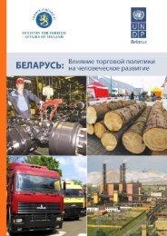 Беларусь: влияние торговой политики на человеческое развитие