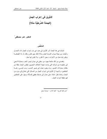التأويل في إعراب الجمل - جامعة دمشق