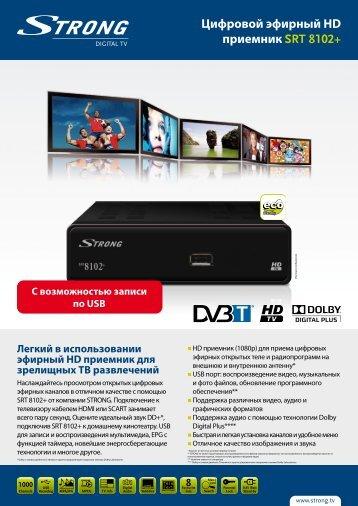 Цифровой эфирный HD приемник SRT 8102+ - STRONG Digital TV