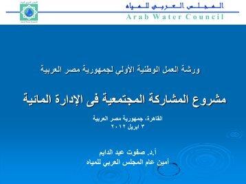 Arab Water Council A rab W ater C ouncil