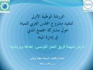 Diapositive 1 - Arab Water Council