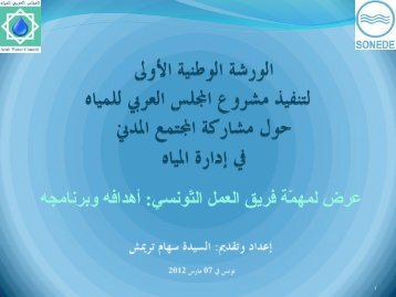 Diapositive 1 - Arab Water Council