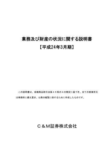 業務及び財産の状況に関する説明書 【平成24年3月期 ... - 日本証券業協会