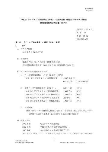 「地上アナログテレビ放送停止(停波)」の経済分析(現状と分析モデル ...
