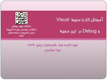 آموزش کار با محیط Visual و Debug در آن