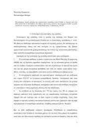 Παντελής Κυπριανóς Πανεπιστήμιο Πατρών Ι. Αντικείμενο και ...