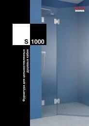 каталог S1000
