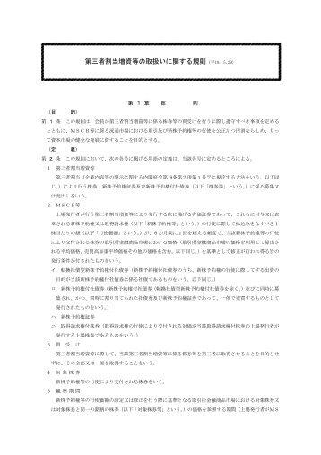 第三者割当増資等の取扱いに関する規則(平19. 5.29) - 日本証券業協会