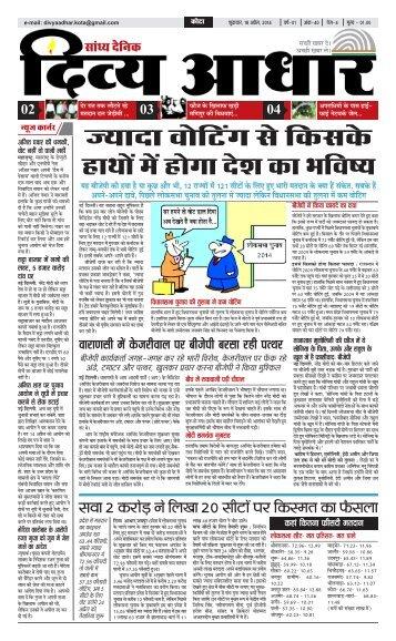 E NEWS PAPER 18.04.2014